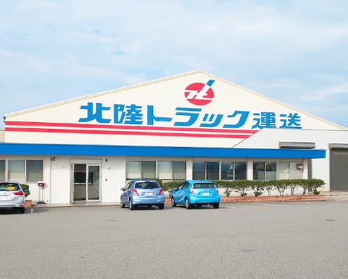 株式会社ホクトラ石川